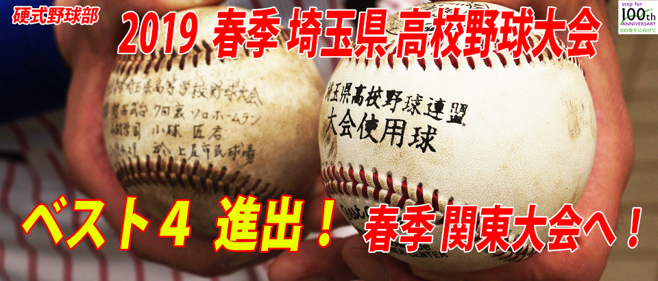 春季関東地区 高校野球大会16