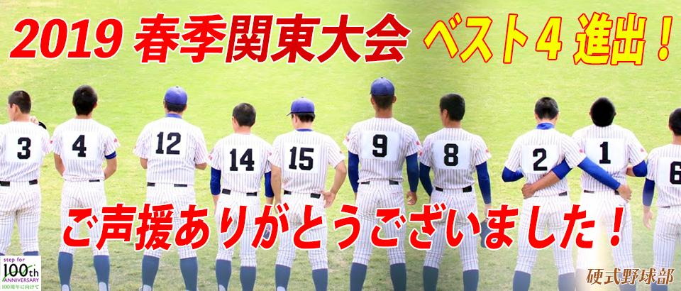 春季関東地区 高校野球大会 準決勝