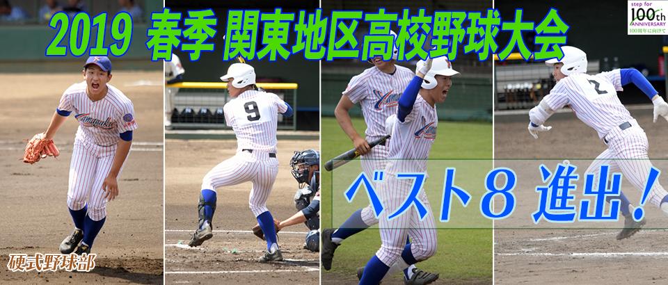 春季関東地区 高校野球大会8