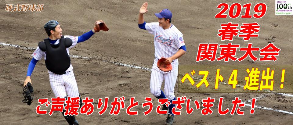 硬式野球部 アーカイブス