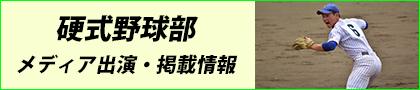 メディア出演_硬式野球部