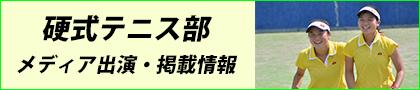 メディア出演_硬式テニス部