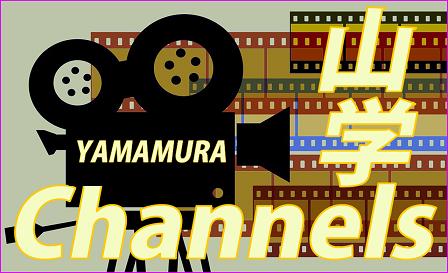 山学チャンネル