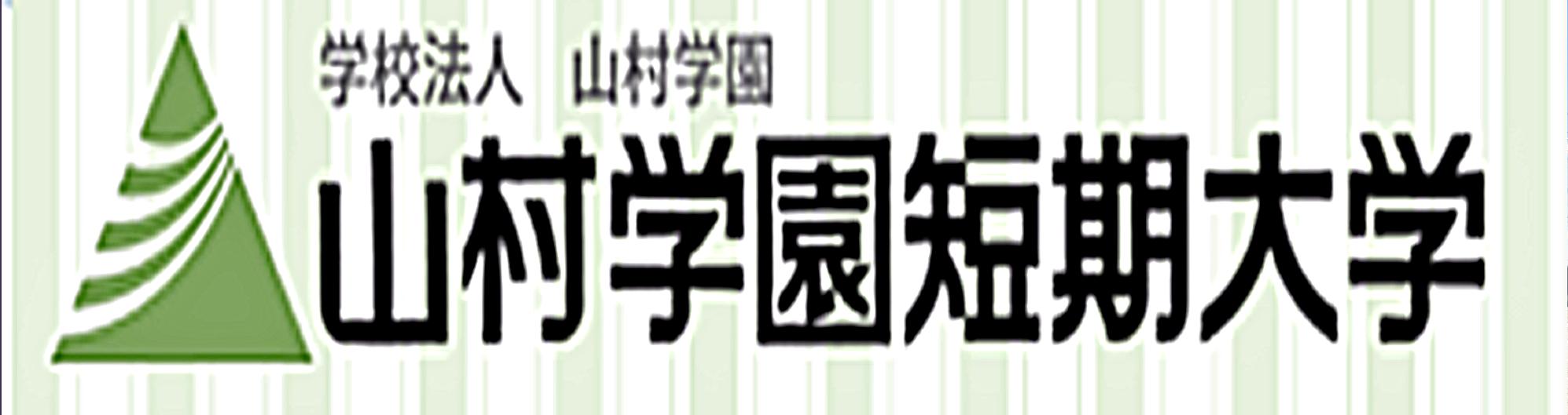 山村学園短期大学
