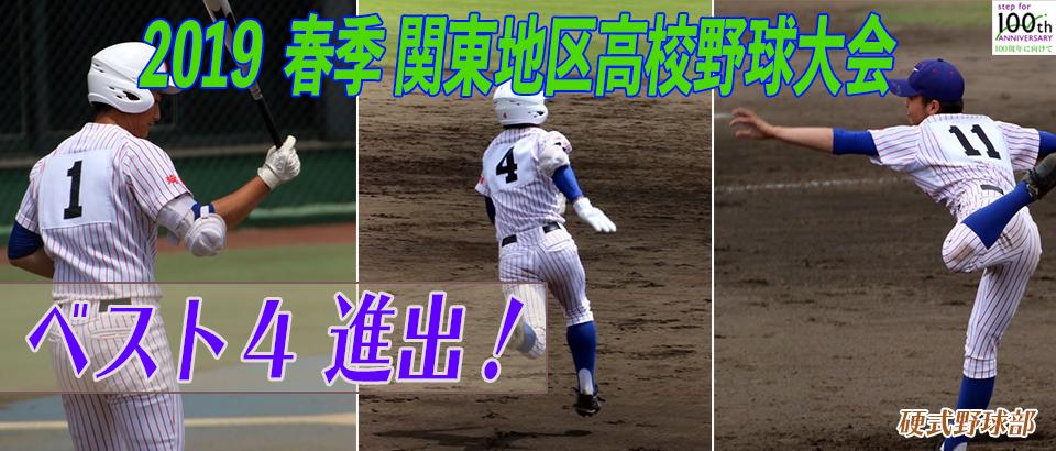 春季関東地区 高校野球大会4