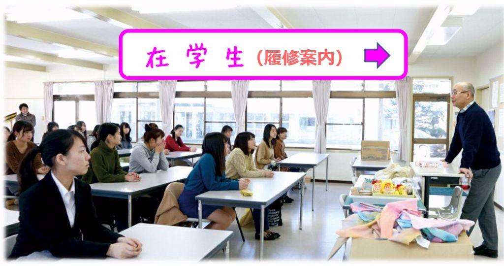 教育課程に関する事項